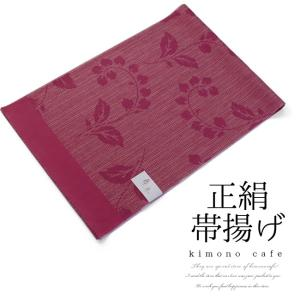 洒落 正絹 帯揚げ 粋と粋 葉がくし 着物|kimonocafe-y