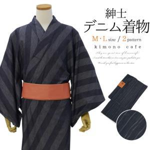 メンズ デニム着物 全2柄 よろけ縞 ななめ縞 Mサイズ Lサイズ 岡山 着物 日本製 デニム 単衣 温かい 丈夫 かっこいい|kimonocafe-y