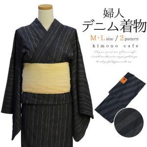 レディース デニム着物 全2柄 よろけ縞 ななめ縞 Mサイズ Lサイズ メール便不可 あすつく|kimonocafe-y
