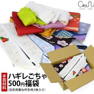 手芸材料 ハギレ ごちゃ500円 福袋 (浴衣用重ね衿生地5枚入り)|kimonocafe-y