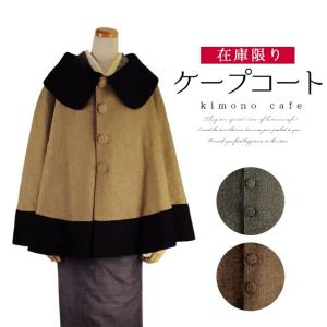 在庫限り 衿付きバイカラー着物ケープコート 全3カラー グレー キャメル ブラウン メール便不可 あすつく|kimonocafe-y