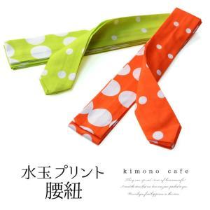 腰紐 水玉プリント 綿 腰ひも 全2カラー ライム オレンジ|kimonocafe-y