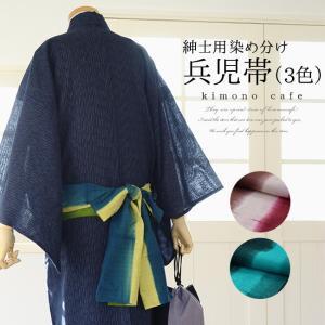 紳士染め分け兵児帯 全3カラー エンジ グリーン ターコイズ メール便可|kimonocafe-y