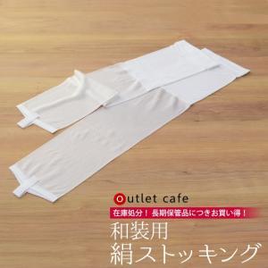 在庫処分品 和装用絹ストッキング ひざ上 白 メール便可|kimonocafe-y
