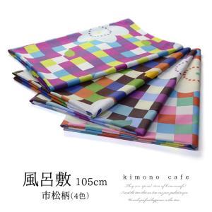 風呂敷 三幅 105cm 市松お花柄 coco-cloth 全4種 ピンク パープル オレンジ ミント|kimonocafe-y