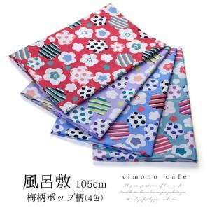 風呂敷 三巾 105cm 梅柄ポップ coco-cloth 全4種 レッド パープル ブルー ターコイズ メール便可|kimonocafe-y