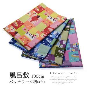 風呂敷 三巾 105cm パッチワーク柄 coco-cloth 全4種 ピンク 紫 赤 青|kimonocafe-y