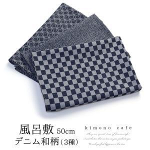 風呂敷 尺三巾 50cm デニムジャガードクロス 和柄 全3種 市松 青海波 七宝|kimonocafe-y