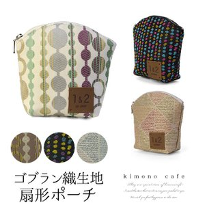 トルコ製 ゴブラン織 生地 扇型 ポーチ un deux 全6種 まる さんかく ドット|kimonocafe-y