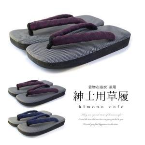 草履 メンズ 紳士用 よろけ柄 紺 エンジ 雪駄 着物 浴衣 履物 歩きやすい 痛くない Mサイズ Lサイズ 大きいサイズ|kimonocafe-y
