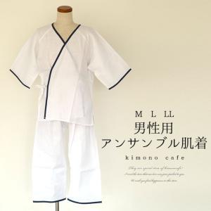 男性 紳士 肌着 ステテコ 上下 セット M L LL 吸湿抜群 ガーゼ素材 ラグラン袖 ゆったり kimonocafe-y