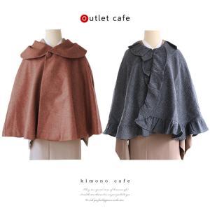 訳あり サンプル品 着物用 ケープ  ウールコート ショートコート 和装 洒落 オレンジブラウン グレー|kimonocafe-y