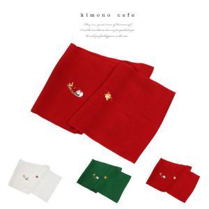 帯揚 クリスマス 刺繍 サンタ 帯揚げ 着物 洒落 正絹 ワンポイント 赤 緑 白|kimonocafe-y
