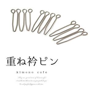 襟ピン 衿 ピン 3個 セット 重ね襟 伊達衿 着物に留める|kimonocafe-y