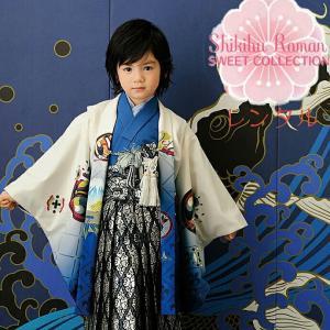 【レンタル】 七五三 5歳男の子用 ブランド式部浪漫  羽織袴フルセット 白色 青色 甲 富士山 黒...