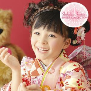 【レンタル】七五三 7歳 女の子 式部浪漫ブランド 四つ身着物セット フルセット 赤色 クリーム色 ...