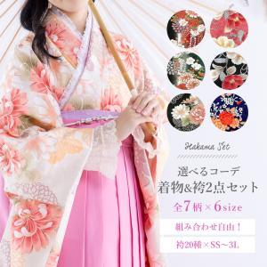 ◆スタッフより 着物と袴の色サイズが選べるとっても便利な袴セット!  ◆素材 ポリエステル  ◆サイ...