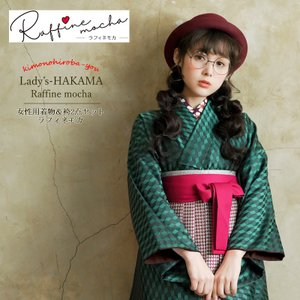在庫限り Raffine mocha ラフィネモカ 二尺袖着物+袴 2点セット Mサイズ 女子 レディース 卒業式 大人 女の子 小学生 RM-20 RH-3 hakama-lds04|kimonohiroba-you