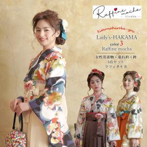 2020新作 Raffine mocha ラフィネモカ 二尺袖着物+重ね衿+袴 3点セット 全3種 ...