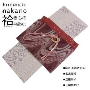 洗えるきもの nakano hiromichi Lサイズ 袷着物 4点セット na060 ナカノヒロミチ|kimonohiroba-you