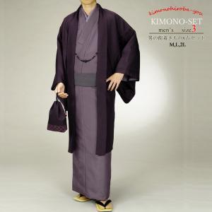 メンズきもの 6点セット アッシュエル 着物 長羽織 長襦袢 角帯 羽織紐 巾着 お正月 パープル 紫 男性 和装 稽古着 紳士 着流し 街着 大きい menkst-hl-105|kimonohiroba-you