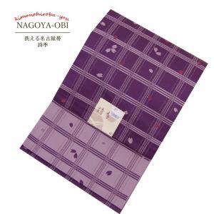 日本製 洗える 八寸 名古屋帯 松葉仕立て 全通 紫色 パープル 変わり格子 桜 花びら 化繊 洗える着物 お仕立て上がり an80096 z kimonohiroba-you