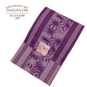 日本製 洗える 八寸 名古屋帯 松葉仕立て 全通 紫色 パープル 化繊 洗える着物 お仕立て上がり お手頃 カジュアル モダン an80099 z kimonohiroba-you