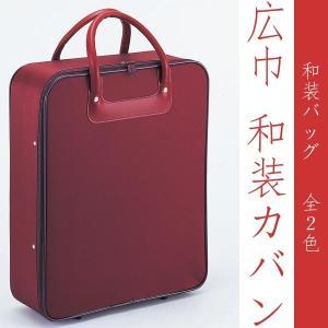 和装カバン 広巾 全2色 保存袋付き 着物バッグ 和装バッグ as-9651|kimonohiroba-you