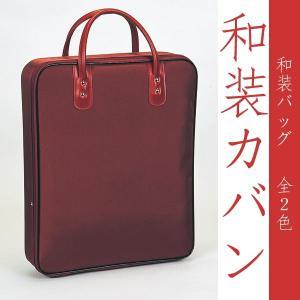 着物バッグ 和装かばん 全2色 日本製 as-651|kimonohiroba-you