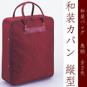 和装カバン 着物バッグ 馬柄 縦型 全2色 日本製 as-629|kimonohiroba-you