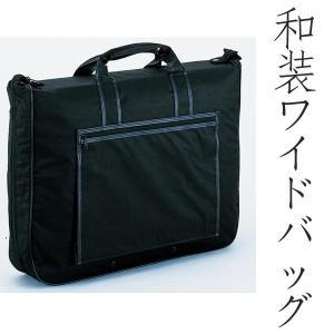 ワイドバッグ 着物バッグ 和装バッグ 日本製 as-676|kimonohiroba-you