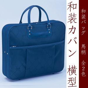 着物バッグ 和装カバン 馬柄 横型 和装かばん 全2色 日本製 as-656|kimonohiroba-you