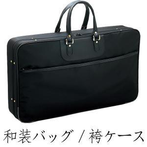 袴ケース as-727 はかま収納かばん 袴バッグ 着物バッグ 和装バッグ 日本製|kimonohiroba-you