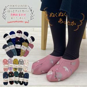 ほっとフットカバー ショート 柄おまかせ (1足) あったか靴下 ルームソックス 裏起毛 冷えとり靴下 くつ下 暖かい キッズ レディース メール socks002 z kimonohiroba-you