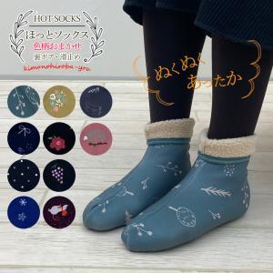 ほっとソックス ロング 柄おまかせ (1足) あったか靴下 ルームソックス かわいい 裏起毛 冷えとり靴下 くつ下 暖かい キッズ レディース メール socks001 z kimonohiroba-you
