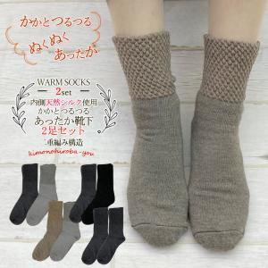 送料無料 かかとつるつる靴下 2足セット (全2タイプ)  二重編み あったか靴下 ウール シルク 靴下 冷え取り 暖かい くつ下 ソックス 冷え性 socks003set z kimonohiroba-you