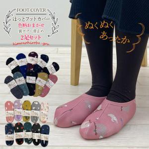 送料無料 フットカバー ショート 柄おまかせ 2足セット あったか靴下 ルームソックス 裏起毛 冷えとり くつ下 暖かい キッズ レディース メール socks002set z|kimonohiroba-you