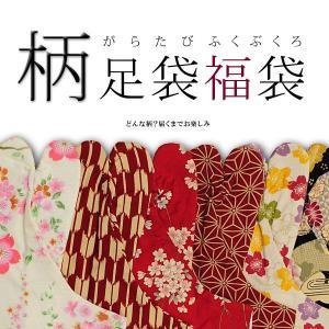 4枚こはぜ付 色柄おまかせ 柄足袋福袋  (全6サイズ) 23cm 23.5cm 24cm 24.5cm 色足袋 たび 2足までメール便可 和柄 可愛い かわいい gtb-f k z|kimonohiroba-you