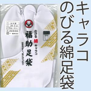 日本製 のびる綿キャラコ 福助足袋 のびる足袋 国産 (全15サイズ) (21.0〜28.0cm) 5枚こはぜ 4枚こはぜのびる福助足袋 ストレッチ足袋 fsk-3255 fsk-3250 z|kimonohiroba-you