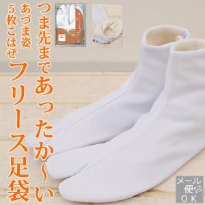 日本製 マイクロファイバー生地使用 フリース足袋 (霰/あられ) 全5サイズ S M L 2L 3L 4L あったか足袋 5枚こはぜ あづま姿 成人式向き メール2 as418 z|kimonohiroba-you