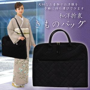 ◆スタッフより 大切なお着物を手軽に持ち運びできる便利なバッグです♪ 和洋折衷なのでお着物だけでなく...