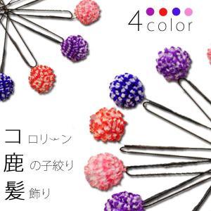 鹿の子しぼり 髪飾り (全4色)  ha-31|kimonohiroba-you