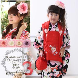 大輪 髪飾り  145-0410|kimonohiroba-you