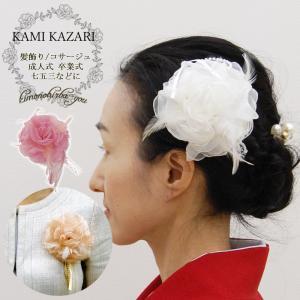 スワンファー&レース付ふんわり髪飾り 145-0359|kimonohiroba-you
