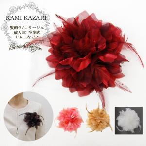 スワンファー付ゴージャス髪飾り  145-0426|kimonohiroba-you