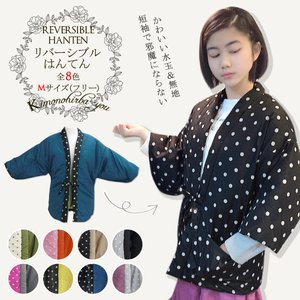 特価 女性用 リバーシブルはんてん  (全10色×3サイズ) 110cm 130cm Mサイズ 子供 大人 あったか レトロ 正月 羽織 プレゼント hanten-05 z|kimonohiroba-you