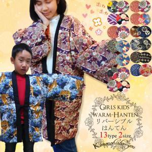 特価 あったかリバーシブルはんてん (全20種×4サイズ) 男性用 女性用 子供用 110cm 130cm Mサイズ Lサイズ 半纏 ちゃんちゃんこ hanten-02 k z|kimonohiroba-you