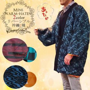 特価 メンズ あったかリバーシブルはんてん(全10色) 男性用 大人 Lサイズ 和柄 竜 龍 虎 トラ 家紋 赤色 黒色 青色 バレンタイン ギフト hanten-07 z|kimonohiroba-you