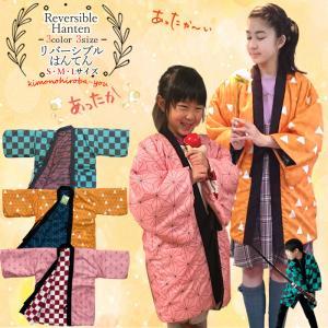 送料無料 特価セール 鬼滅の刃風 リバーシブルはんてん(全3色×3サイズ) 大人 子供用 Sサイズ Mサイズ Lサイズ バレンタイン ギフト hanten-09 z|kimonohiroba-you