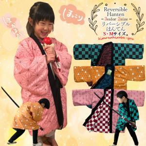 送料無料 特価セール 子供用 ジュニア用 鬼滅の刃風 あったかリバーシブルはんてん(全3色×2サイズ ) Sサイズ Mサイズ 小学生 中学生 子供 hanten-10 z|kimonohiroba-you